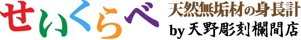 せいくらべ by 天野彫刻欄間店
